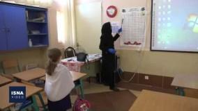 مدارس بعد از تعطیلات کرونایی اینگونه فعالیت میکنند