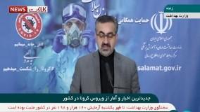 آخرین آمار و اخبار مبتلایان و فوتی های کرونا در ایران (98/02/29)