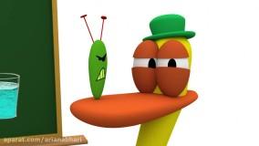 انیمیشن پوکویو (POCOYO) قسمت 130