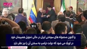 تنش با ایران، از خلیج فارس به دریای کارائیب منتقل شد!