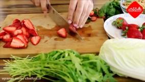 طرز تهیه سالاد توت فرنگی و کاهو