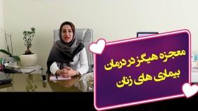 نی نی بان ؛توصیه های دکتر رمضانی نژاد متخصص زنان و زایمان و نازایی