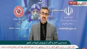 آخرین آمار و اخبار مبتلایان و فوتی های کرونا در ایران (98/02/30)