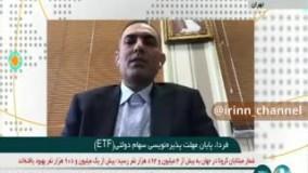 شرایط ثبت نام پذیره نویسی سهام دولتی ETF
