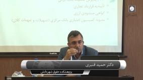 فيلم كارگاه آموزشي  آشنایی با قوانین و مقررات مرتبط با ارز