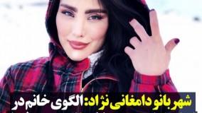 الگوی خانم در ایران ندارم