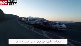 ترافیک سنگین در جنوب به شمال محور هراز