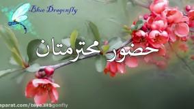 کلیپ تبریک عید فطر و عید فطر مبارک