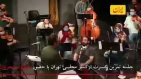 پشت صحنه کنسرتی به وسعت ایران