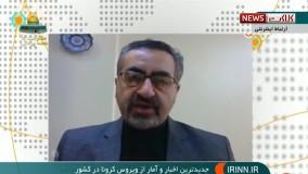 عبور آمار مبتلایان به کرونا از مرز 131 هزار نفر در ایران