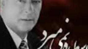 آهنگ عقاب رضا یزدانی بیاد ناصر حجازی