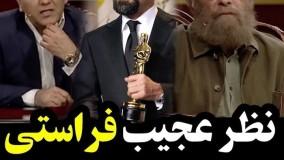 نظر جالب فراستی در مورد اصغر فرهادی