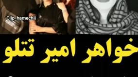 خواهرامیر تتلو(نسیم مقصودلو) در رشت به جرم خوانندگی در یک مراسم خصوصی بازداشت شد