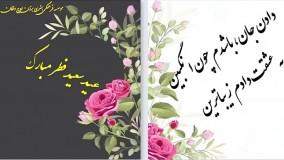 کلیپ شاد عید فطر