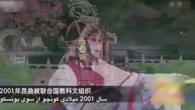 اپرای کونچو، رویای یک باغ چینی