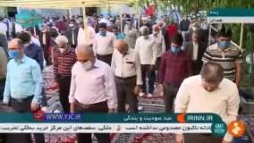اقامه نماز عید فطر با رعایت فاصله اجتماعی