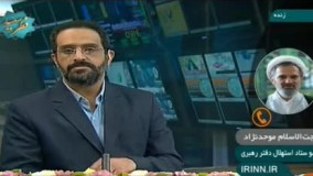 پاسخ عضو ستاد استهلال رهبری درباره اختلاف تاریخ عید فطر از سوی مراجع عالیقدر تقلید