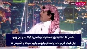 کارشناس سعودی :چرا کسی جلوی ایران و نفتکش هایش را نمیگیرد؟!