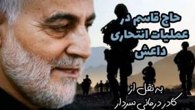 حاج قاسم در عملیات انتحاری داعش