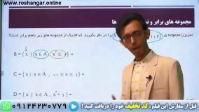 نمونه سوال ریاضی نهم - مجموعه های برابر و نمایش مجموعه ها