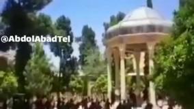 بازگشایی حافظیه شیراز  به همراه دف نوازی