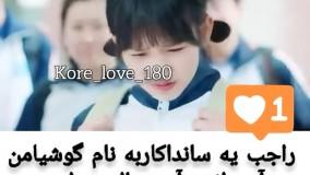 میکس کره ای عاشقانه ۳