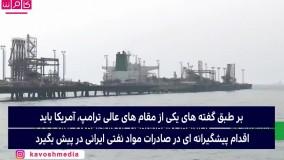 ژنرال امریکایی:ایران در ونزوئلا چه می خواهد؟!