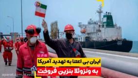 ایران بی اعتنا به تهدیدهای آمریکا به ونزوئلا بنزین فروخت....!