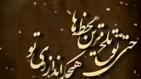 آهنگ زیبای محسن چاوشی