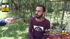 پدر بهمن خاوری: کسی صدای رومینا را نشنید