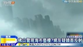 ماجرای شهر شناور چینی و ارتباط آن با جهان موازی