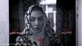 موزیک ویدئو جدید قسمت بیست و چهار سریال دل
