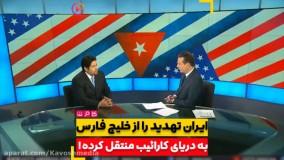ایران تهدید خود را از خلیج فارس به دریای کارائیب منتقل کرد!