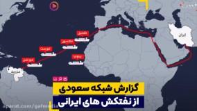 بهت و حیرت جهان از پهلو گرفتن نفتکش های ایرانی در ونزوئلا