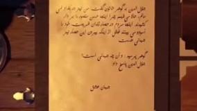 کتاب رومی جلالدین محمد