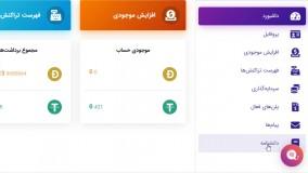 آموزش استفاده از دانشنامه وب سایت ایران کوین ماین