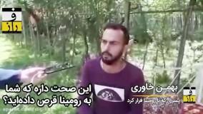 اولین گفتگوی تصویری با بهمن خاوری، دوست پسر رومینا اشرفی
