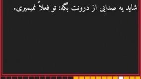 اتلاف عمر / یاد مرگ