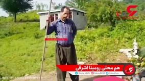 بهمن خاوری می خواست جنازه رومینا اشرفی را از قبر بیرون بکشد!