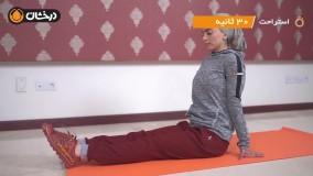 """پیشگیری از """" زانو درد"""" با تمرینات ورزشی همراه با """" زهره عبداله خانی"""""""