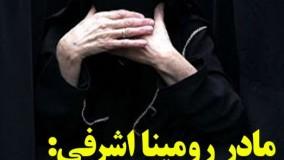 «رعنادشتی» مادر «رومینا اشرفی»، در مصاحبهای اختصاصی، به روزنامه اینترنتی «فراز» از نحوه بروز این حادثه تلخ گفته است