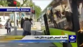 بلعیده شدن اتوبوس در اصفهان