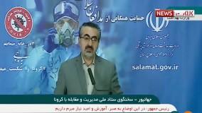 آمار رسمی کرونا در ایران (99/02/14)