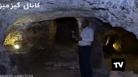 کشف شهر زیرزمینی فوق پیشرفته در اصفهان
