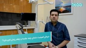 درمان لمینیت دندان