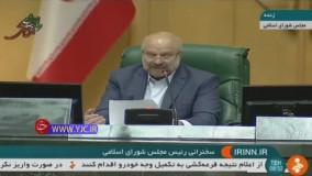 قالیباف: مجلس با وحدت آغاز به کار میکند