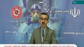آخرین اخبار و آمار کرونا در ایران (99/02/15)