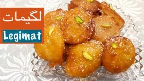 لگیمات یا لقیمات شیرینی خوشمزه مخصوص ماه رمضان