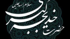 شهادت حضرت خدیجه(س) تسلیت