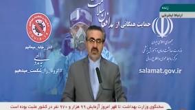 آخرین آمار و اخبار از مبتلایان و فوتی های کرونا در ایران (99/02/16)